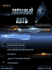 Звездный путь / Star Trek: The Mobile Game