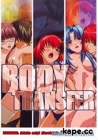 body transfer хентай смотреть онлайн