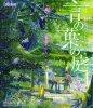 Сад изящных слов / Kotonoha no Niwa (Makoto Shinkai) (2013)