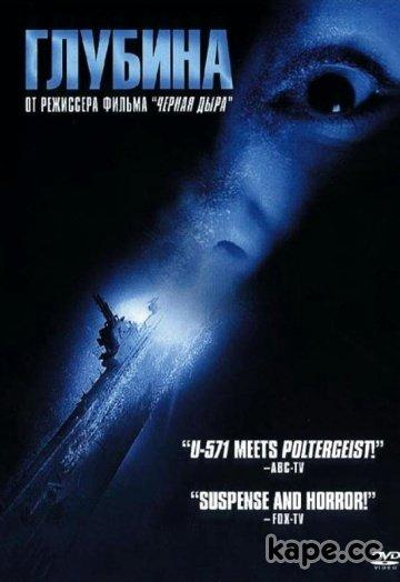 Глубина / below (2002) » скачать фильмы на телефон бесплатно на.