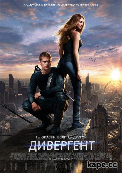 Дивергент / divergent (2014) » скачать фильмы на телефон бесплатно.