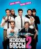 Несносные боссы 2 / Horrible Bosses 2 (2014) (16+)