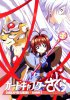 Сакура – собирательница карт / Cardcaptor Sakura (1998 – 2000)