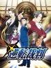 """Переворотный суд / Gyakuten Saiban: Sono """"Shinjitsu"""", Igi Ari! (1-2 сезон) (2016-2018)"""