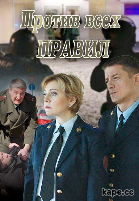 Сериал налет 2018 россия 2 сезон