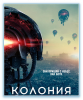 Колония / Colony (2 сезон) (2017)