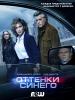 Оттенки синего / Shades of Blue (2 сезон) (2017)