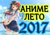 """Анонс новинок аниме-сезона """"ЛЕТО-2017"""""""