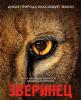 Зверинец / Zoo (3 сезон) (2017)
