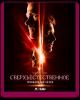 Сверхъестественное / Supernatural (13 сезон) (2017-2018)