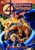 Фантастическая четверка / Fantastic Four (1994-1996)