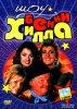 Шоу Бенни Хилла / The Benny Hill Show (1969-1989)