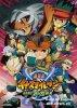 11 молниеносных: Лучшая атака команды Ога / Gekijouban Inazuma irebun: Saikyou gundan Ôga shuurai (2010)