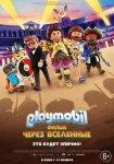 Playmobil фильм: Через вселенные / Playmobil: The Movie (2019)