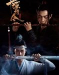 Неукротимый: Повелитель Чэньцин / Chen Qing Ling (2019)