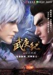 Джи Ву Ген: Непокорный воле богов ТВ-1 Wu Geng Ji (1-2 сезон) (2016-2018)