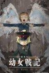 Военная хроника маленькой девочки: Фильм / Youjo Senki Movie (2019)