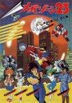 Мегазона 23 / Megazone 23 Part 1 OVA-1 (1985)