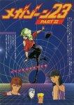 Мегазона 23 II / Megazone 23 II Part 2 OVA-2 (1986)