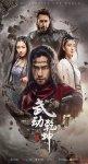 Мир боевых искусств / Wu dong qian kun (2018)