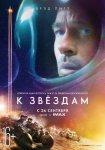 К звездам / Ad Astra (2019)