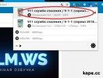 Скачивание с онлайн-сайта KAPECTV.MOBI