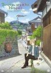 Тетрадь дружбы Нацумэ: Эфемерная связь / Gekijouban Natsume Yuujinchou: Utsusemi ni Musubu (2018)
