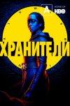 Хранители / Watchmen (2019)