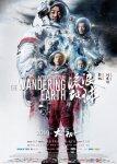 Блуждающая Земля / The Wandering Earth (2019)