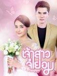 Невеста-механик (Невеста поневоле) / Mechanic Bride (Jao Sao Jum Yorm) (2018)