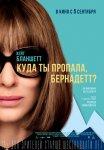 Куда ты пропала, Бернадетт? / Where'd You Go, Bernadette (2019)