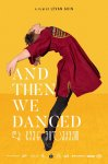 А потом мы танцевали / And Then We Danced (2019)