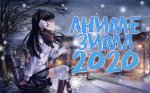 """Анонс аниме-новинок сезона """"ЗИМА-2020"""""""