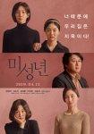 Малолетка / Miseongnyeon (2019)