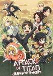 Атака титанов средней школы / Shingeki! Kyojin chugakko (2015)