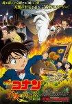 Детектив Конан 19 / Meitantei Conan: Goka no himawari (2015)