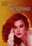 Колорина / Colorina (1980)