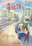 На дороге к счастью / Xing fu lu shang (2018)