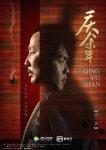 Радость жизни / Qing yu nian (2019)
