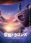 Небесные драконы / Kuutei Dragons (2020)