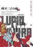 Люпен III: Ложь Фудзико Минэ / Lupin III: Mine Fujiko no Uso (2019)
