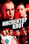 Инспектор Клот  2012 A Touch of Cloth (2012-2014)