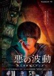 Волна зла / Aku no Hado: Satsujin Bunsekihan Spinoff (2019)