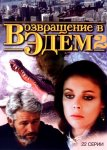 Возвращение в Эдем 2 / Return to Eden (1986)