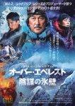 Крылья над Эверестом / Bing feng bao (2019)