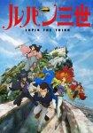 Люпен III. Часть IV / Lupin the 3rd Part IV: The Italian Adventure (2015)