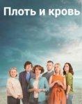 Плоть и кровь / Flesh and Blood (2020)