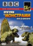 BBC: Прогулки с монстрами. Жизнь до динозавров / Walking with Monsters (2005-...)