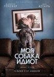Моя собака Идиот / Mon chien Stupide (2019)