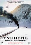 Туннель: Опасно для жизни / Tunnelen (2019)